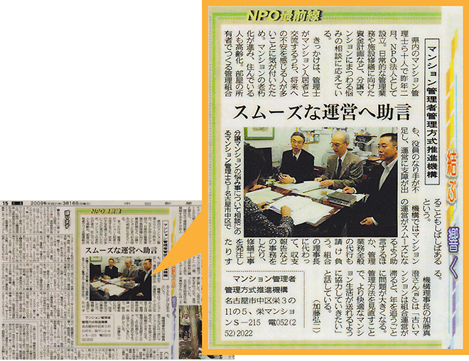 2009/03/16 中日新聞に掲載されました。