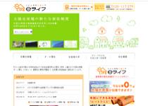 『いい人生を太陽光で』株式会社eライフ