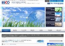 省エネ・節電・省コスト対策をサポートする株式会社エスコ(ESCO)