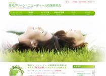 NPO法人 愛知グリーン・ニューディール政策研究会