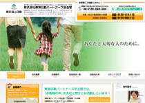 地震保険、がん保険、生命保険なら保険代理店 東海日動パートナーズ名古屋